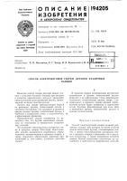 Патент 194205 Способ электродуговой сварки деталей различныхтолщин