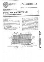 Патент 1171906 Магнитопровод электрической машины