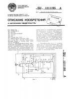 Патент 1211195 Нитенаблюдатель текстильной машины
