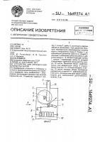 Патент 1649274 Устройство для определения количества шагов