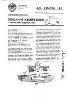 Патент 1388246 Способ сборки под сварку встык тонколистовых элементов и устройство для его осуществления
