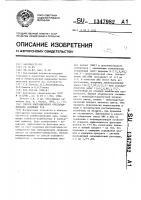 Патент 1347982 Способ флотационного обесшламливания калийных руд