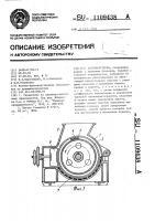 Патент 1109438 Картофелетерка