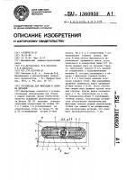 Патент 1360950 Устройство для фиксации и зажима деталей