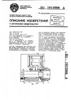 Патент 1012008 Устройство для контроля биения торца относительно оси наружной резьбы детали