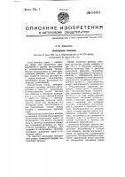 Патент 64564 Линтерная машина