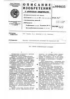 Патент 894635 Способ геофизической разведки