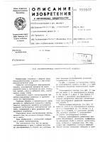 Патент 555507 Магнитопровод электрической машины