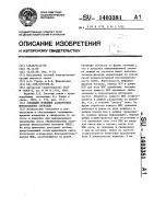 Патент 1403381 Следящий приемник асинхронных шумоподобных сигналов