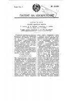 Патент 10439 Способ крашения шерсти