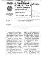 Патент 749863 Полимерная композиция