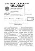 Патент 315871 Способ автоматического регулирования работы пароперегревателя