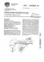 Патент 1643634 Установка для переработки лубоволокнистого сырья из рулонов