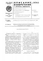Патент 787813 Отопительный котел