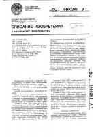 Патент 1460281 Способ получения кускового торфа