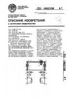 Патент 1462150 Нагрузочное устройство приборов для механических испытаний грунтов