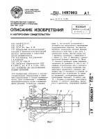 Патент 1497003 Устройство для бесстружечного резания древесины