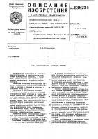 Патент 936225 Электрическая торцовая машина