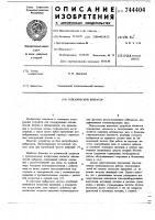 Патент 744404 Сейсмический вибратор