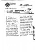 Патент 1212738 Установка для контактной сварки
