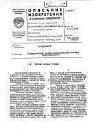 Патент 447477 Сборная обделка тоннеля