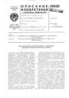 Патент 205321 Многоканальная сейсмостанция с цифровой промежуточной магнитной записью