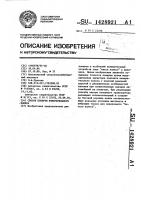 Патент 1428921 Способ поверки измерительного колеса