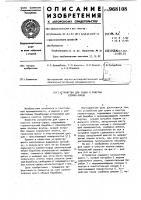 Патент 968108 Устройство для сушки и очистки хлопка-сырца