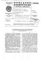 Патент 880839 Устройство для управления маневровым светофором на станции с электрической централизацией