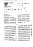 Патент 1712475 Устройство для очистки хлопковых семян