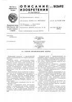 Патент 512692 Способ автоматической сварки