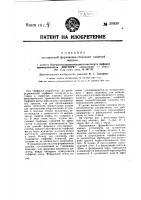 Патент 38930 Передвижная формовочно-стилочная торфяная машина