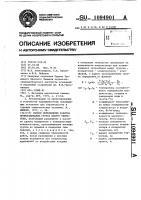 Патент 1094901 Способ определения радиуса промораживания грунта вокруг термосваи