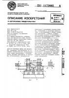 Патент 1172665 Поточная линия для обработки