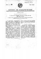 Патент 17410 Радиоприемник