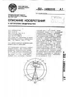 Патент 1492210 Способ контроля параметров шпоночного паза в отверстиях