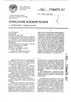 Патент 1746473 Статор электрической машины