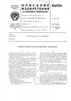 Патент 256726 Способ горячего облагораживания целлюлозы