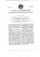 Патент 1155 Кард-машина для обработки льняных очесов