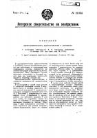 Патент 21334 Предохранительное приспособление к льномялке