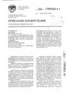 Патент 1759303 Очистка роторного зерноуборочного комбайна