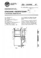 Патент 1303990 Устройство для химико-фотографической обработки форматных фотоматериалов