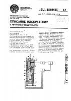 Патент 1569425 Скважинный диафрагменный насос