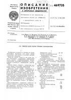 Патент 469735 Смазка для узлов трения скольжения