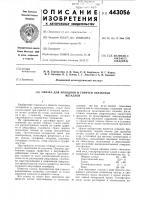 Патент 443056 Смазка для холодной и горячей обработки металлов