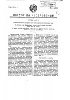 Патент 15240 Герметический аппарат для хлорирования сточных вод