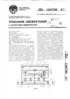 Патент 1382768 Телескопический грузозахват стеллажного крана-штабелера