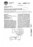 Патент 1695517 Ключевой передатчик