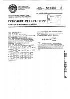 Патент 862439 Собиратель для флотации оловосодержащих руд