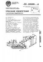 Патент 1203205 Бестраншейный дреноукладчик для строительства дренажа в грунтах сезонного промерзания
